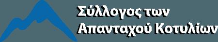 Σύλλογος των Απανταχού Κοτυλίων Logo
